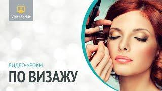 Вечерний вариант макияжа. Урок визажа / VideoForMe - видео уроки