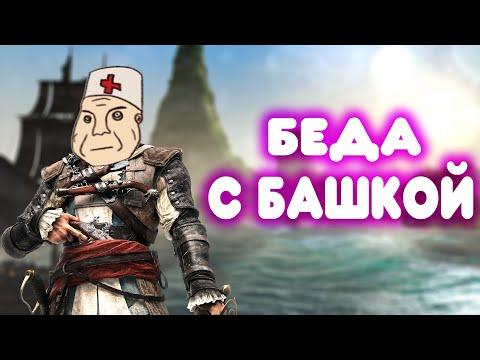[КОНЦОВКА] БАЛДЕЖНОЕ ПРОХОЖДЕНИЕ Assassin's Creed 4 Black Flag