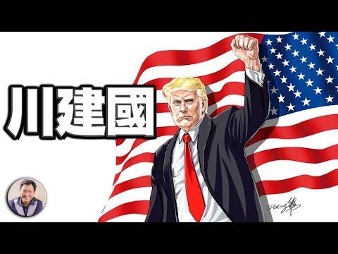 MV《川建国》 (江峰时刻特别节目20201212)