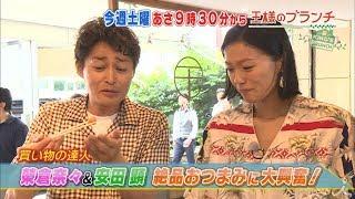 土曜あさ9時30分 『王様のブランチ』 6月2日放送予告 ▽兄弟役で共演!東...