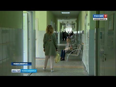 Медики предложили способ устранения очередей в поликлиники Новосибирска