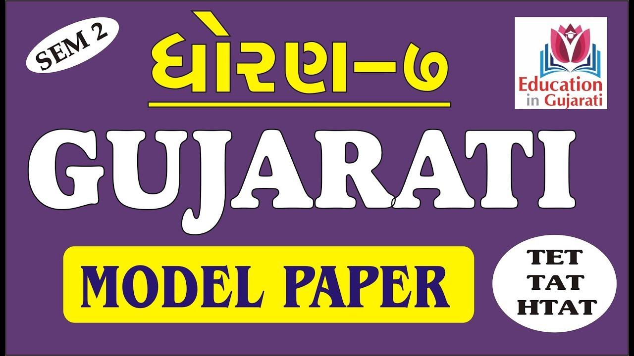 Std 7 Gujarati model paper 2018