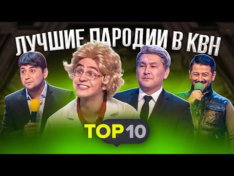 КВН 2020: Лучшие пародии в КВН