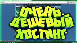 КСГО СЕРВЕР ЗА 400 РУБЛЕЙ - САМЫЙ ДЕШЕВЫЙ ХОСТИНГ!
