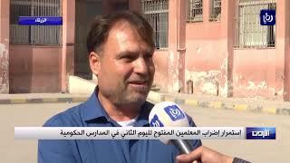 المعلمون يضربون لليوم الثاني داخل مدارسهم - (9-9-2019)