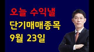 [주식]오늘 수익낼 단기매매종목 9월 23일(20200…