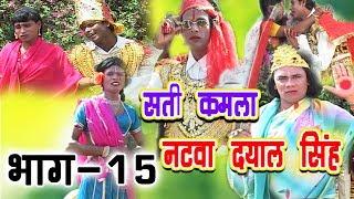 Sati Kamla Natwa Dayal Singh ~ Bhag -15 -  Latest Nach Program 2019 - सती कमला नटवा दयाल सिंह