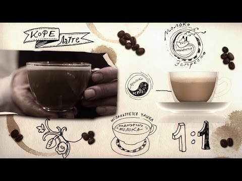Документальный фильм о кофе Perfetto! Секреты итальянского кофе.