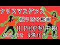 クリスマスダンス振り付け動画【まきクラス】【HIPHOP初中級&強化チーム】