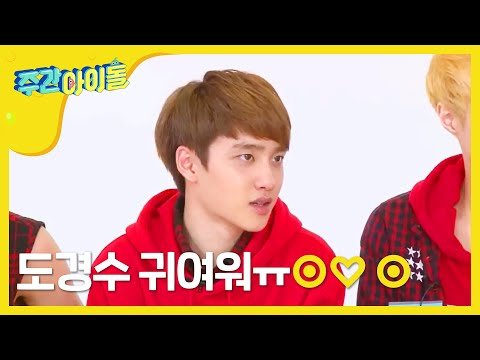 주간아이돌 - (Weekly Idol EP.103) EXO Baekhyun&Chen&D.O&Xiumin  High pitched tone battle!