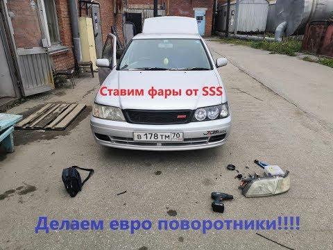 Установка фар SSS + евро поворотники