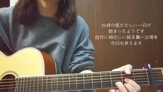 【弾き語り】奴隷の唄/teto