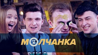 НЕ ШУТИТЕ С ШОКЕРОМ: Декстер, Steve Prince, BBLV, Даша Щербакова | МОЛЧАНКА #5