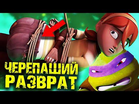 Черепашки ниндзя порно мультфильм
