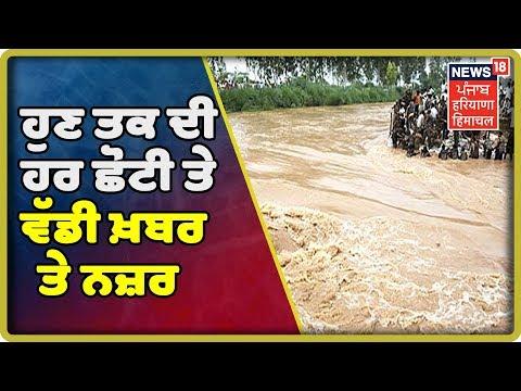 ਹੁਣ ਤਕ ਦੀ ਹਰ ਛੋਟੀ ਤੇ ਵੱਡੀ ਖ਼ਬਰ ਤੇ ਨਜ਼ਰ । News18 Live | News18 Himachal Haryana Punjab Live