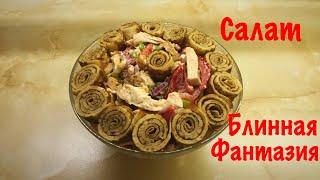 Рецепт /Салат Блинная фантазия / Вкусный салат