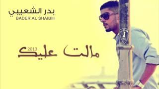 بدر الشعيبي - مالت عليك (النسخة الأصلية)   2013