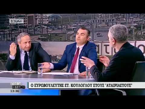 Συνέντευξη Στ. Κούλογλου στους Αταίριαστους - 07.04.2017