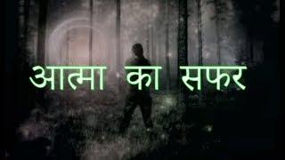 आत्मा का सफर हिन्दी मे || The journey of the soul in hindi