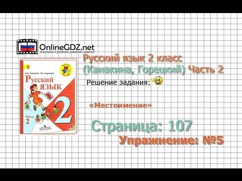 Страница 107 Упражнение 5 «Местоимение» - Русский язык 2 класс (Канакина, Горецкий) Часть 2
