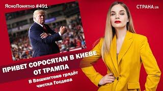 Привет соросятам в Киеве от Трампа. В Вашингтоне грядёт чистка Госдепа   #491 by Олеся Медведева
