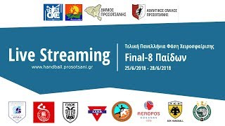 Τελική Πανελλήνια Φάση Χειροσφαίρισης  Final 8 Παίδων - Δευτέρα 25 Ιουνίου 2018