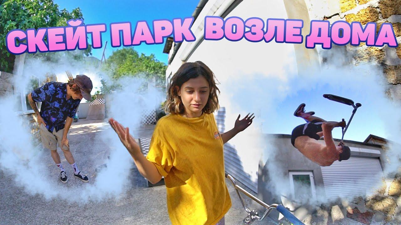 СОБСТВЕННЫЙ СКЕЙТ-ПАРК В ЯЛТЕ !?