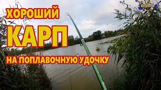 ХОРОШИЙ КАРП НА ПОПЛАВОЧНУЮ УДОЧКУ Рыбалка 2 октября 2021