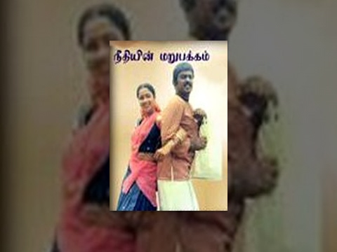 Neethiyin Marupakkam Tamil Full Movie : Vijayakanth and Radhika