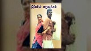 Neethiyin Marupakkam (1985) Tamil Movie