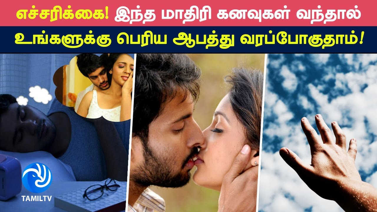 What Does It Mean When You Dream About Kissing? - Tamil TV