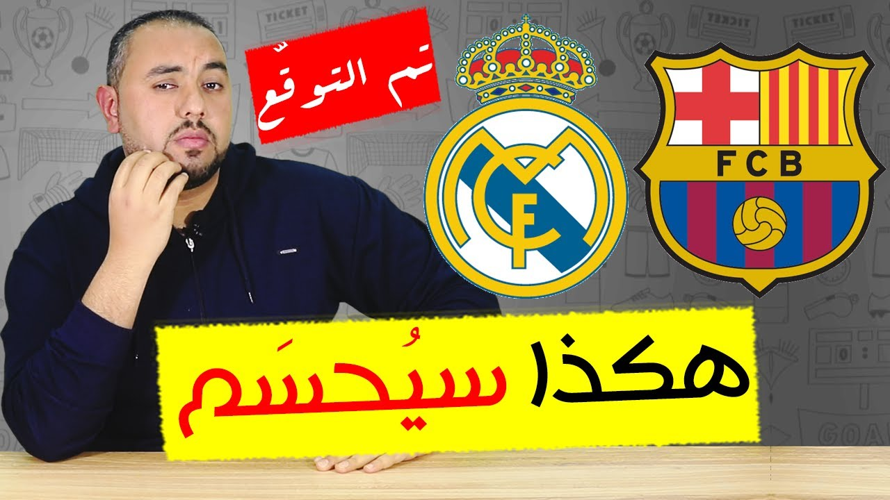 Photo of الكلاسيكو ريال مدريد وبرشلونة.. هل يتفق الفريقان؟ – الرياضة