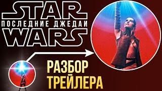 Звёздные Войны: Последние джедаи - Разбор трейлера
