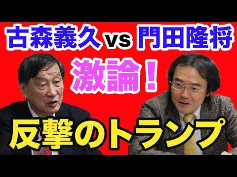 #363 【門田隆将vs古森義久】中国の「選挙介入」暴露でトランプ反撃なるか