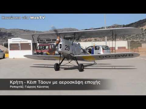 Κρήτη - Κέιπ Τάουν με αεροσκάφη εποχής