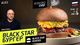 Готовим BLACK STAR БУРГЕР: секрет раскрыт (очки поправь!). Москва сочнее!#161 - рецепт Юрия Левитаса
