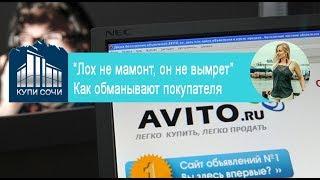 Развод на Авито/Домофонд и т.д.. Как вас обманывают на популярных сайтах.