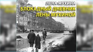 Блокадный дневник Лены Мухиной, Лена Мухина радиоспектакль слушать онлайн