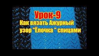 """Урок- 9 Как вязать Ажурный узор """"Ёлочка"""" спицами. Видео уроки - Вязание спицами для начинающих."""