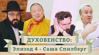 ДУХОВЕНСТВО: Эпизод 4 - Саша Спилберг