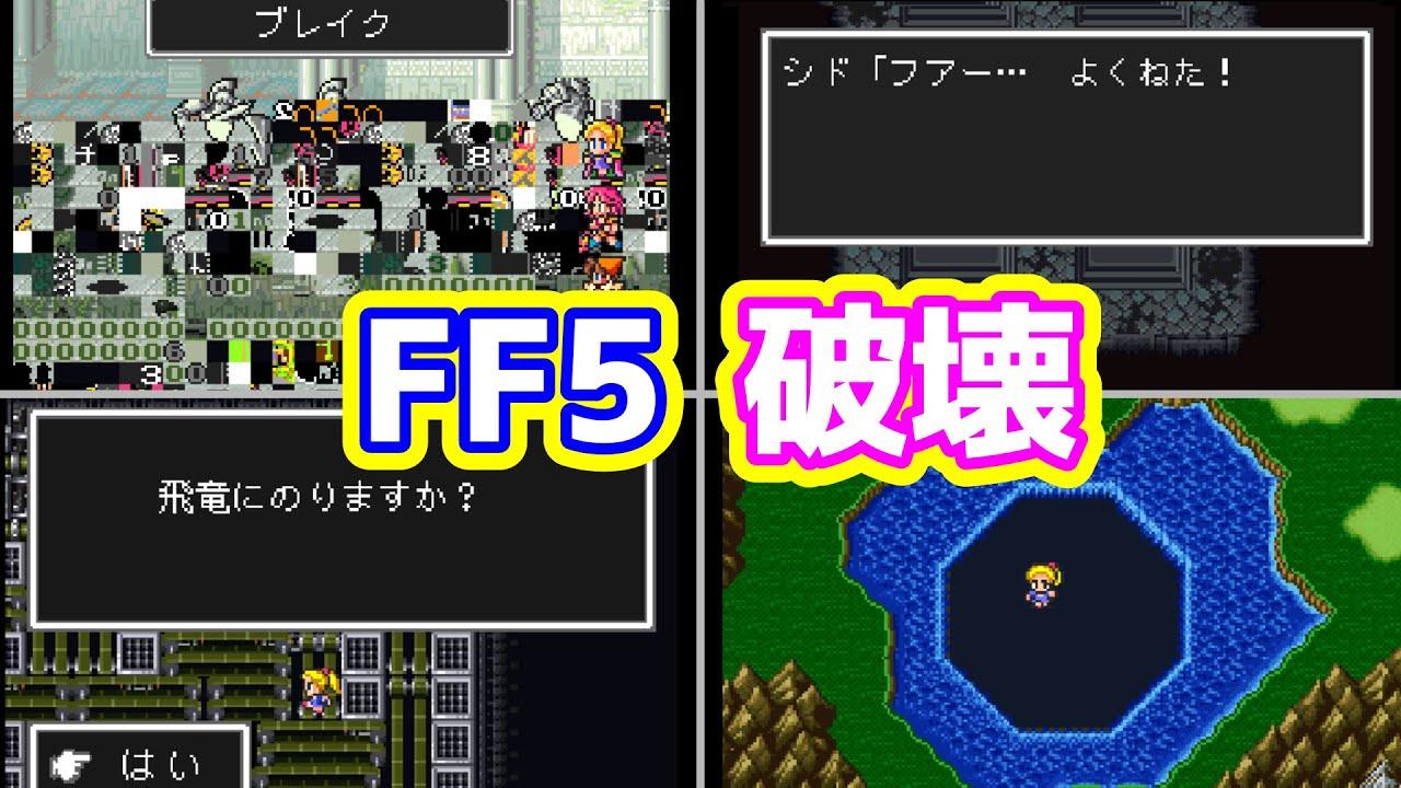 FF5 破壊級の裏技 第三世界から第一世界にワープ ほか ゆっくり解説