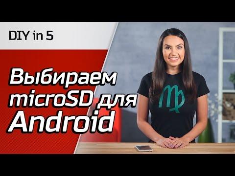 Выбираем MicroSD карту для Android | Kingston DIY In 5, эп. 9