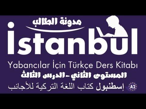 حل كتاب اسطنبول c1