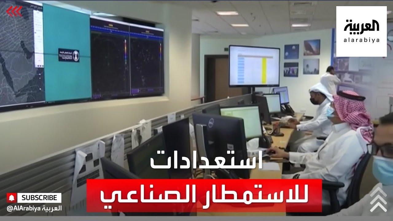 نشرة الرابعة | استعدادات للاستمطار الصناعي في السعودية