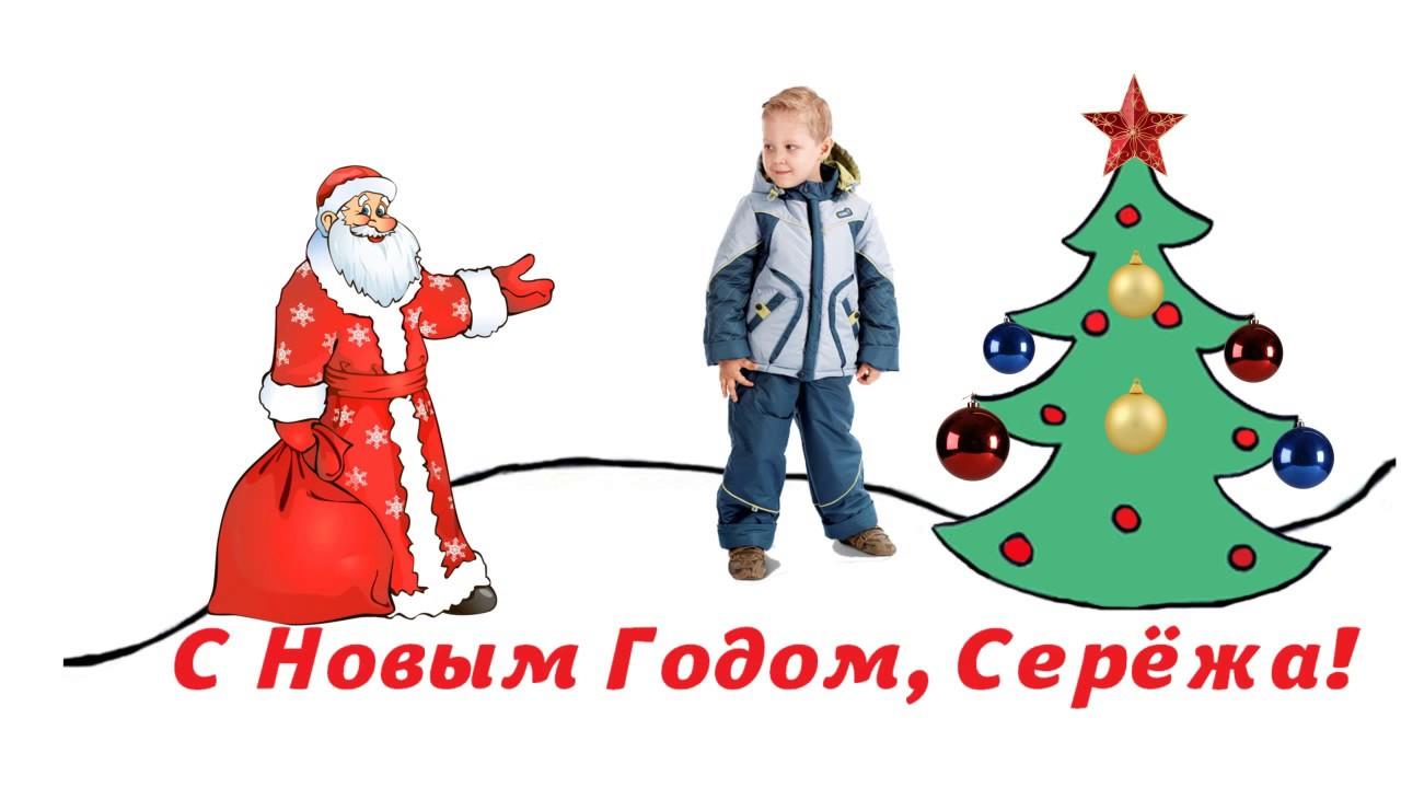 поздравление с новым годом взрослого сына напольную