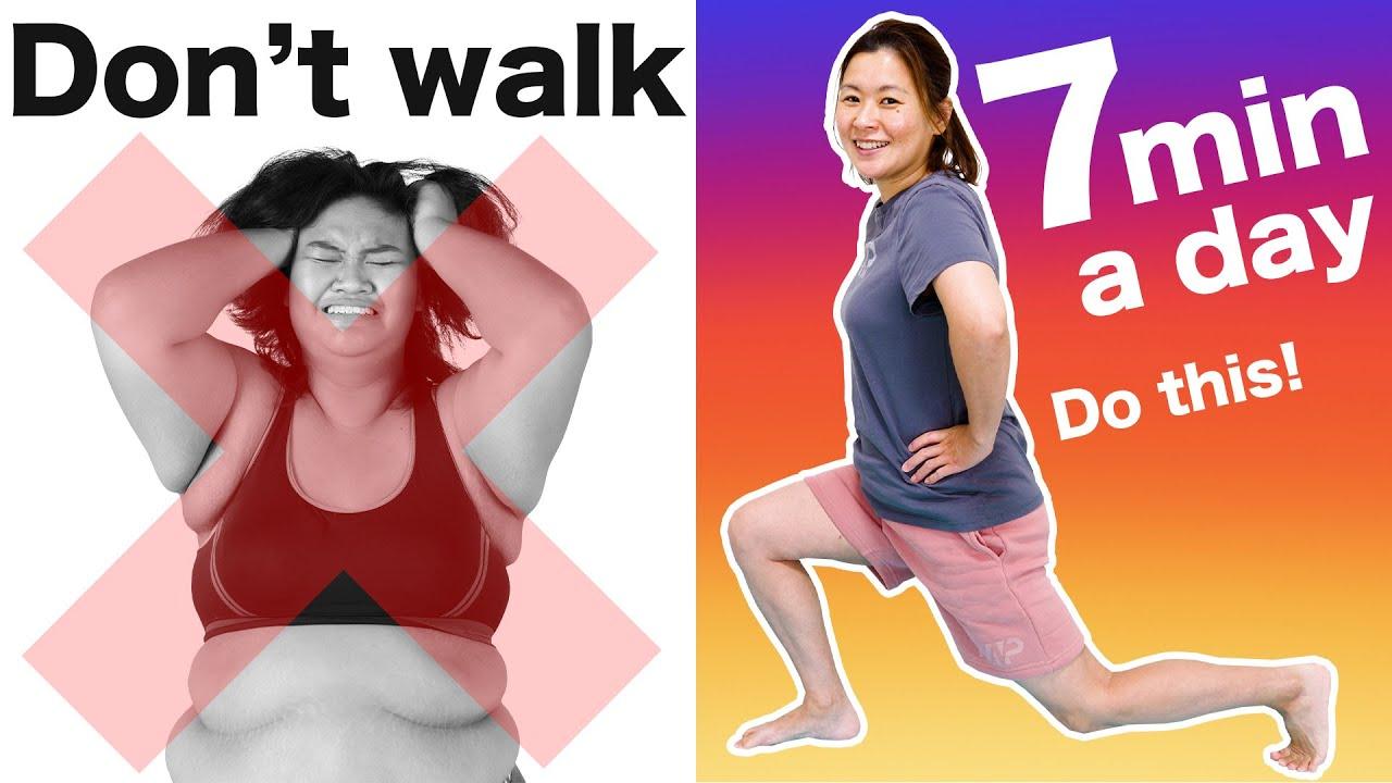 [1日1回] 歩くなこれやれ!60分ウォーキングの10倍脂肪が落ちる7分エクササイズ(初心者・宅トレ)