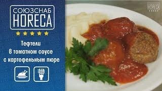 Тефтели в томатном соусе с картофельным пюре - быстрое и экономичное приготовление для бизнес-меню