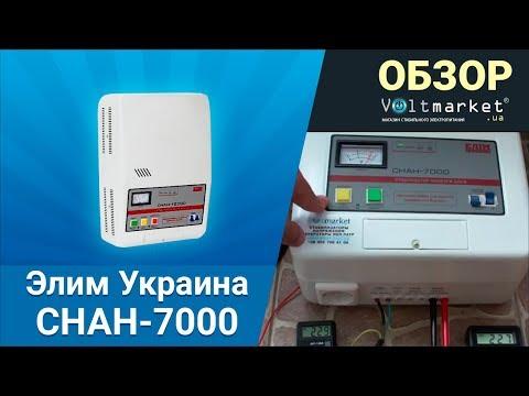 ЭЛИМ СНАН-7000 - YouTube