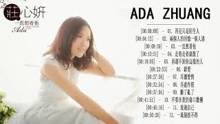 莊心妍2018 - Best Songs of Ada Zhuang 2018 - 串燒新歌特輯 || 2018精心打造莊心妍最新上頭嗨曲