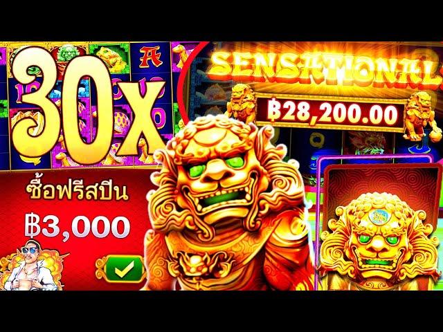 🏆 #LuckyNiki 🏆 : 5 Lions Gold MEGAWAYS ตำนานจะอยู่ตลอดไป !!?